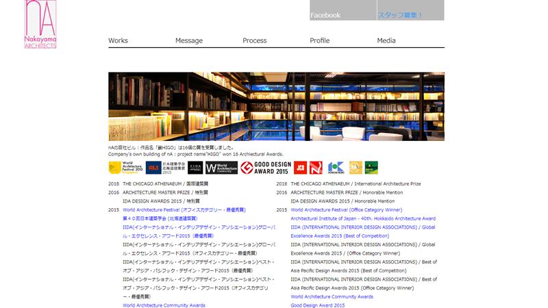 北海道_nAナカヤマアーキテクツ