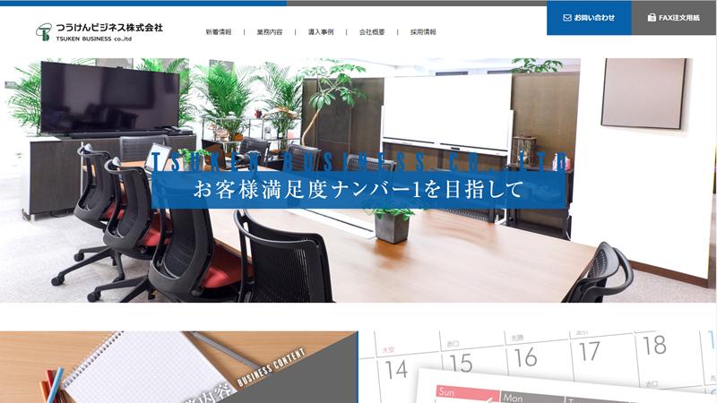 北海道_つうけんビジネス