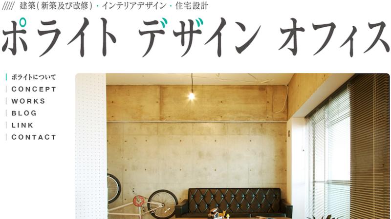 群馬_ポライトデザインオフィス