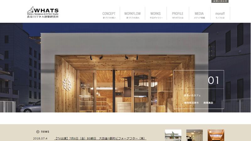 長谷川ワタル建築研究所