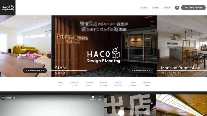 滋賀_ハコデザインプランニング