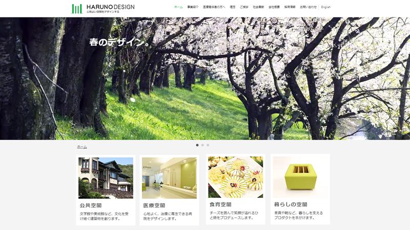 東京_ハルノデザイン
