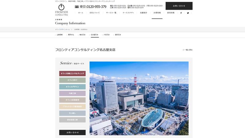 株式会社フロンティアコンサルティング名古屋支店