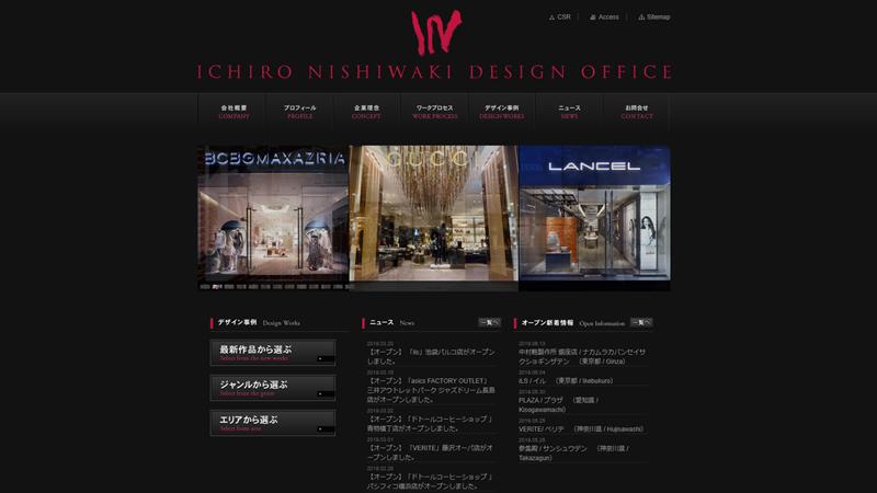 株式会社西脇一郎デザイン事務所