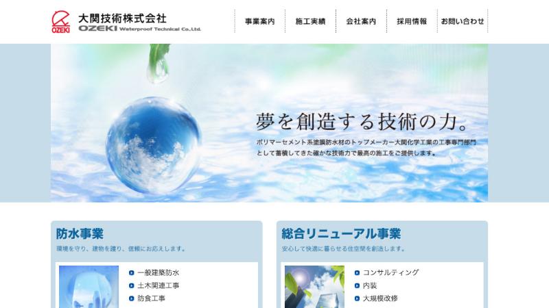 兵庫県_大関技術