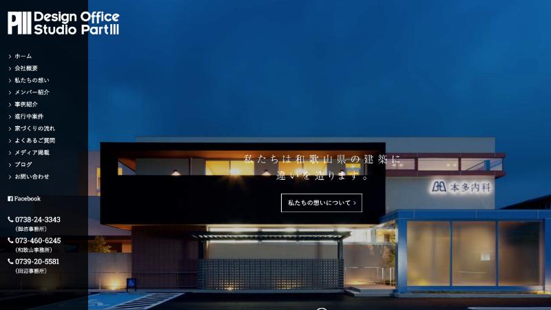 和歌山県_スタジオパートスリー