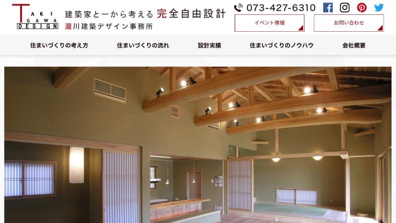 和歌山県_瀧川建築デザイン事務所