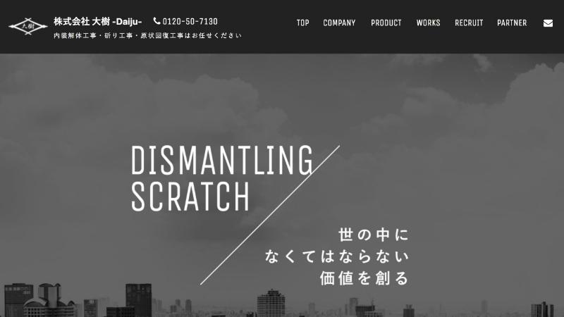 株式会社大樹 -Daiju-