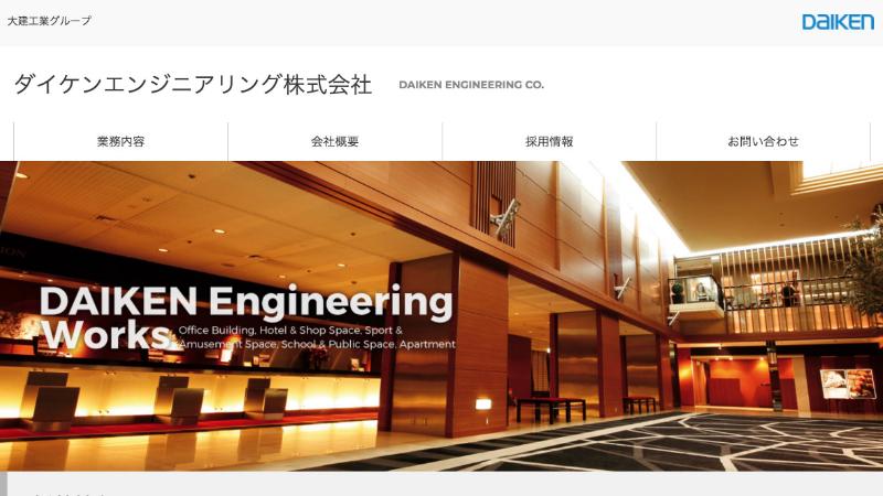 大阪府_ダイケンエンジニアリング