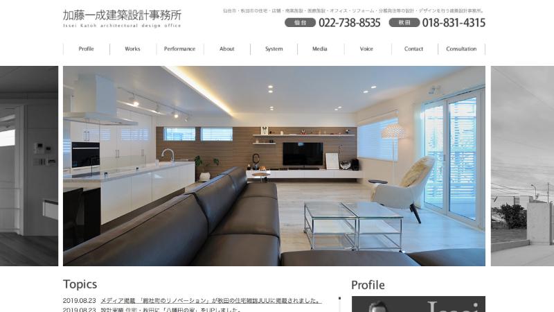 株式会社加藤一成建築設計事務所