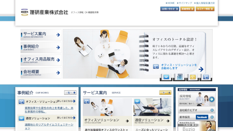 広島県_理研産業
