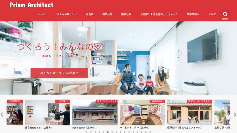 徳島県_プリズム建築設計室