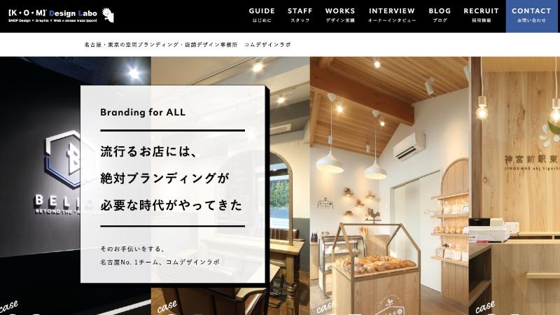 株式会社コムデザインラボ 名古屋オフィス