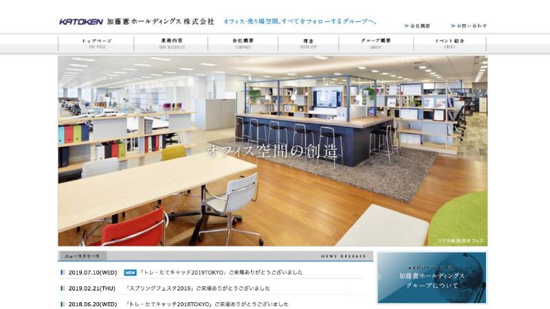 加藤憲ホールディングス株式会社