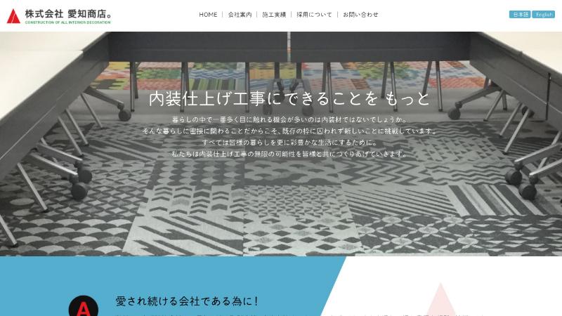 株式会社愛知商店。