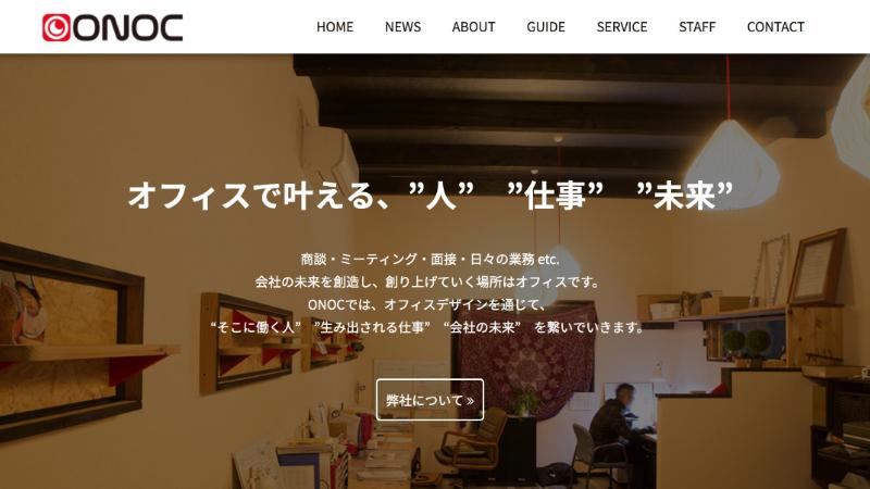 株式会社ONOC
