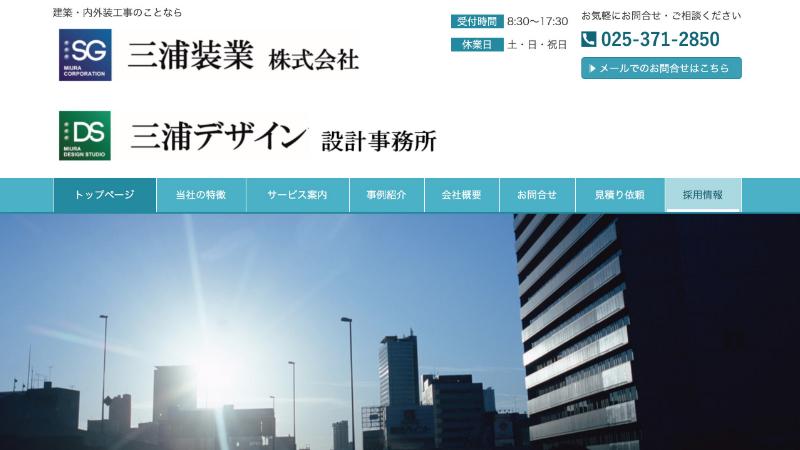 新潟県_三浦装業