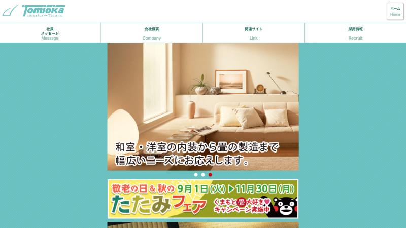 新潟県_富岡産業