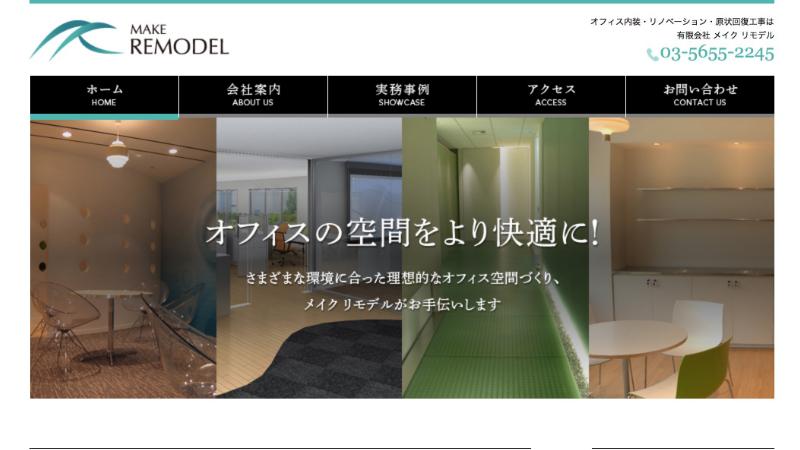 東京都_メイクリモデル