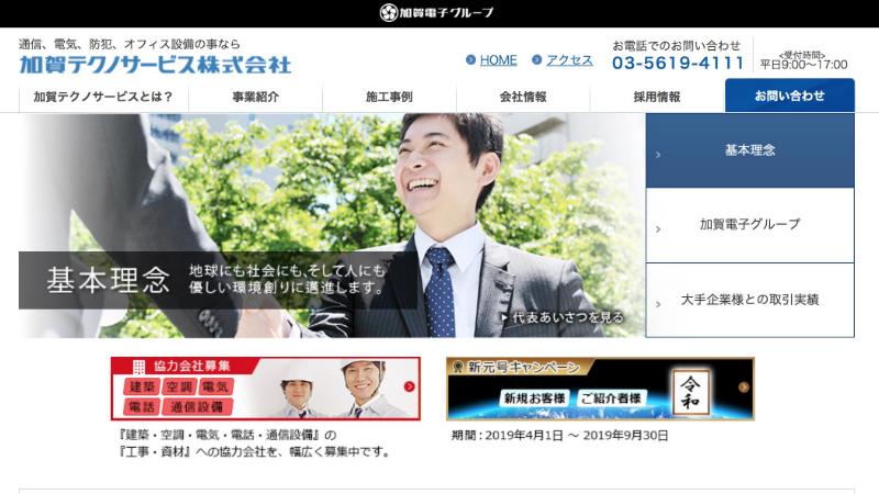 東京都_加賀テクノサービス