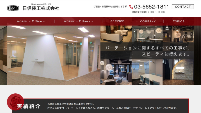 東京都_日信装工