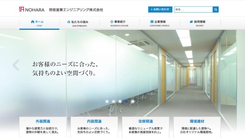 東京都_野原産業エンジニアリング