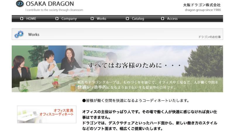 滋賀県_大阪ドラゴン