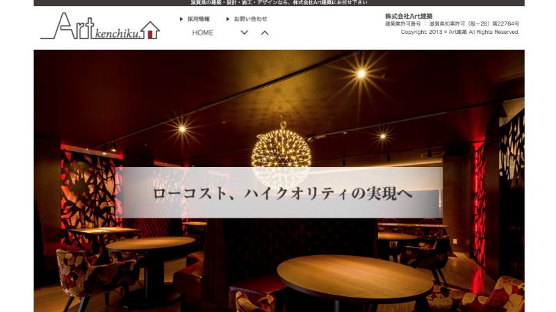 滋賀県_Art建築