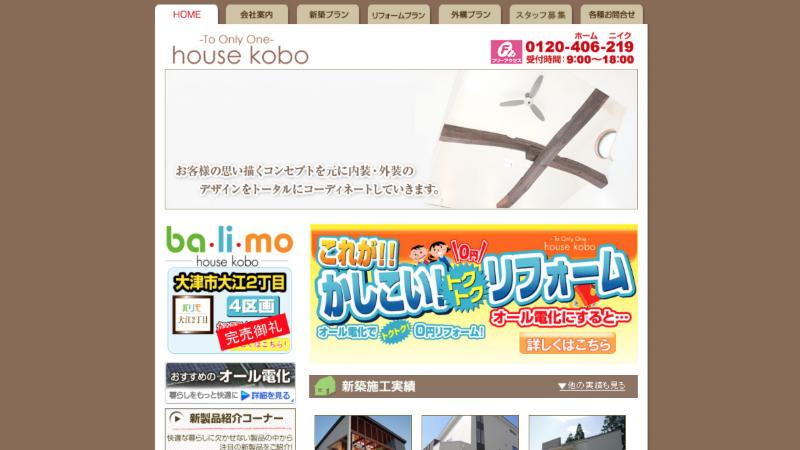 滋賀県_house工房