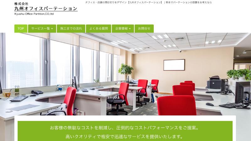 熊本県_九州オフィスパーテーション