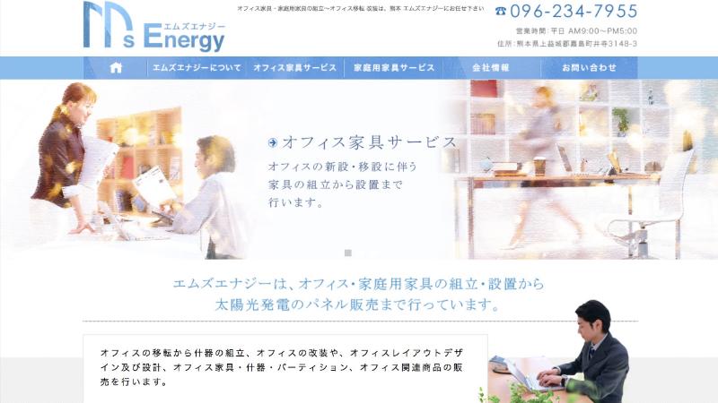 熊本県_MsEnergy