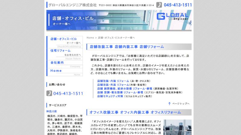 神奈川県_グローバルエンジニア