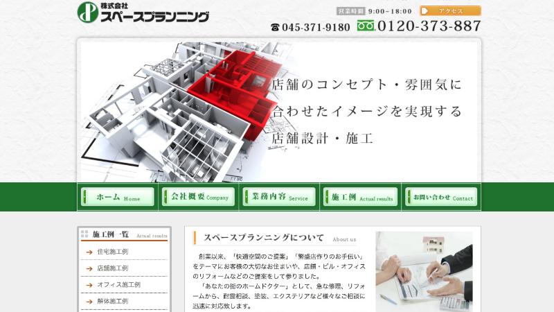 神奈川県_スペースプランニング
