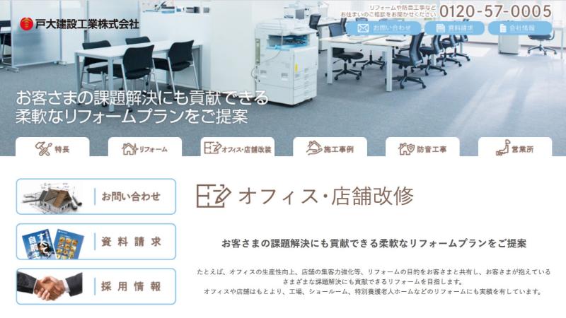神奈川県_戸大建設工業