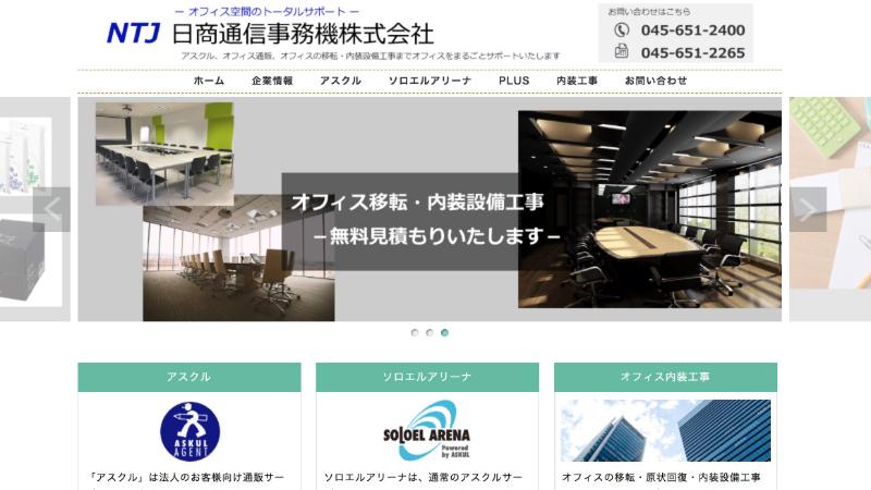 神奈川県_日商通信事務機