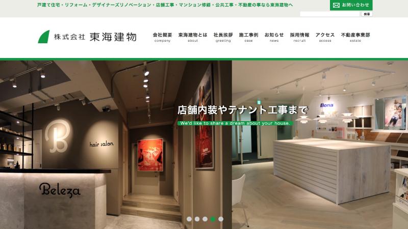 神奈川県_東海建物