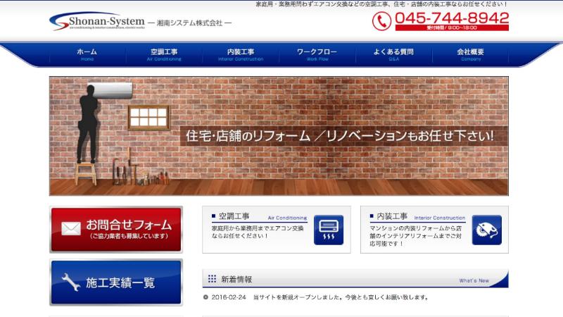 神奈川県_湘南システム