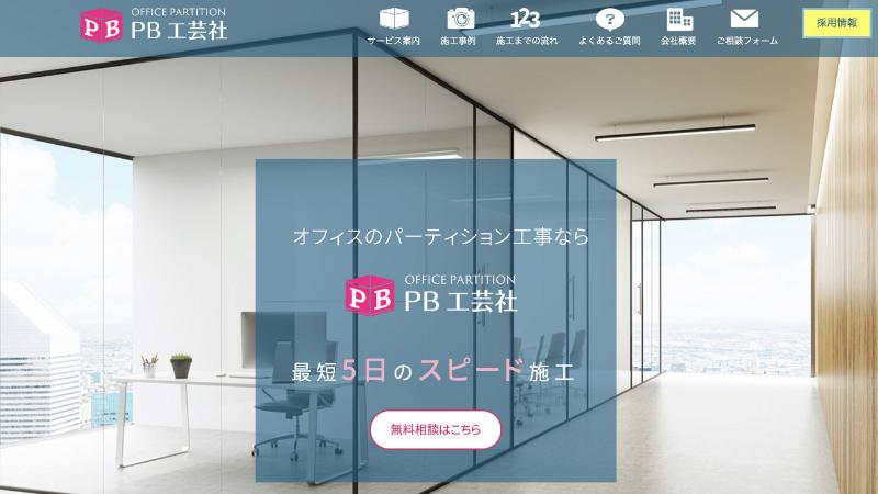 神奈川県_PB工芸社
