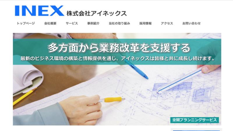 秋田県_アイネックス
