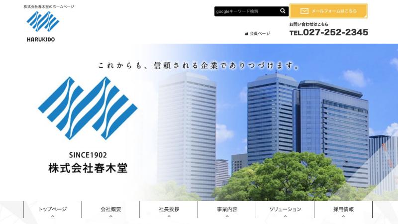株式会社春木堂