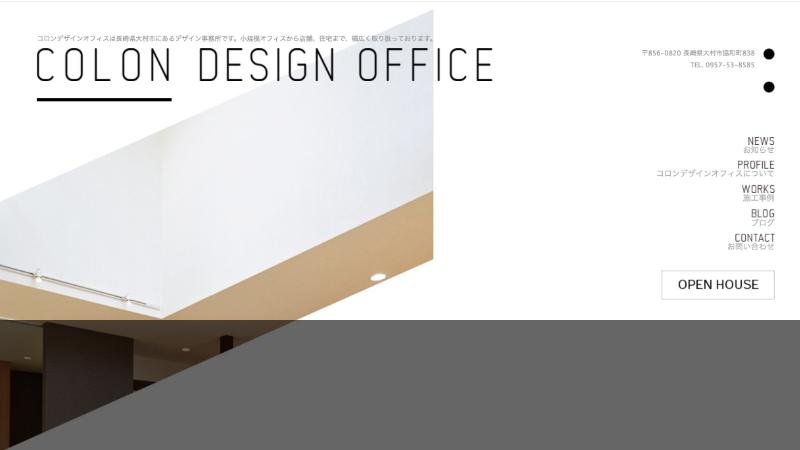 長崎県_コロンデザインオフィス