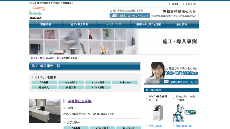 静岡県_三和事務機