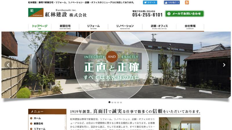 静岡県_紅林建設