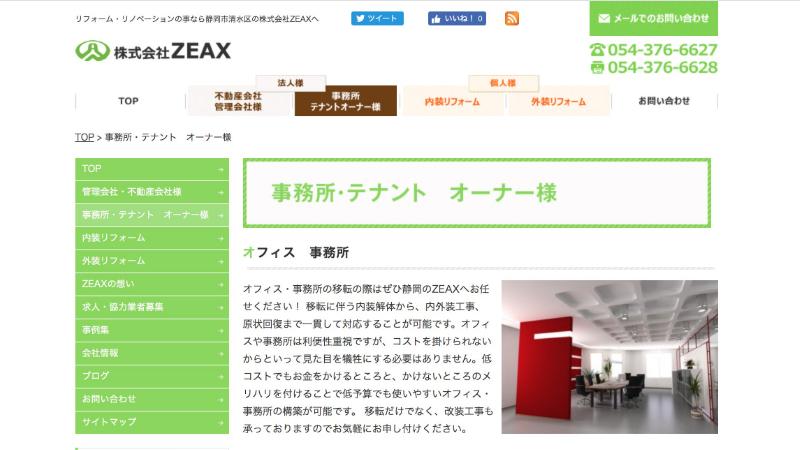 静岡県_ZEAX