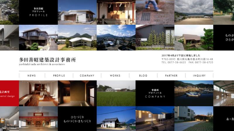 香川県_多田善昭建築設計事務所