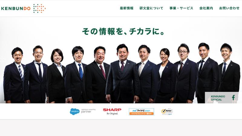 鹿児島県_研文堂
