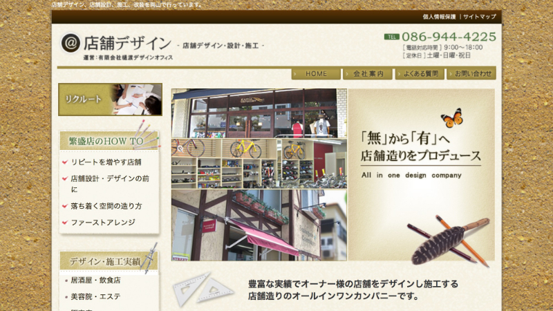 岡山県_樋渡デザインオフィス