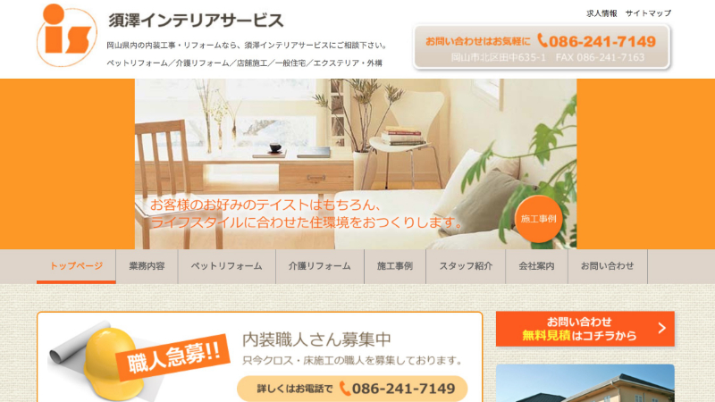 岡山県_須澤インテリアサービス
