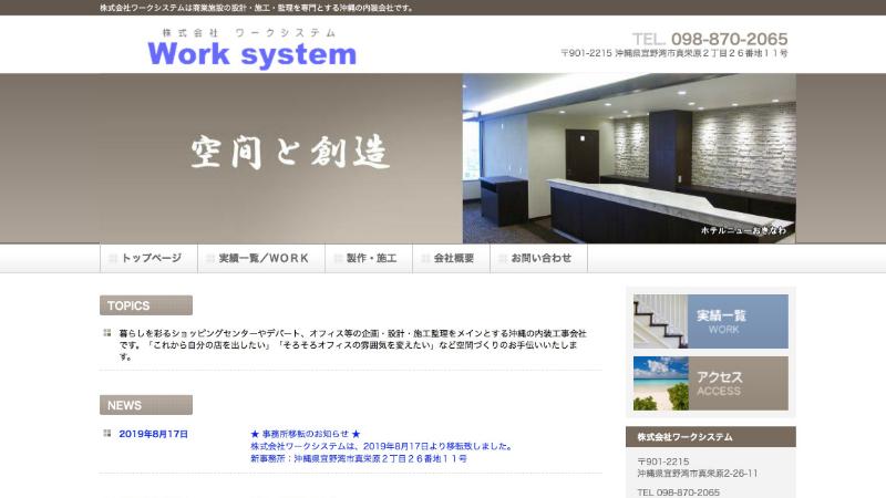 沖縄県_ワークシステム