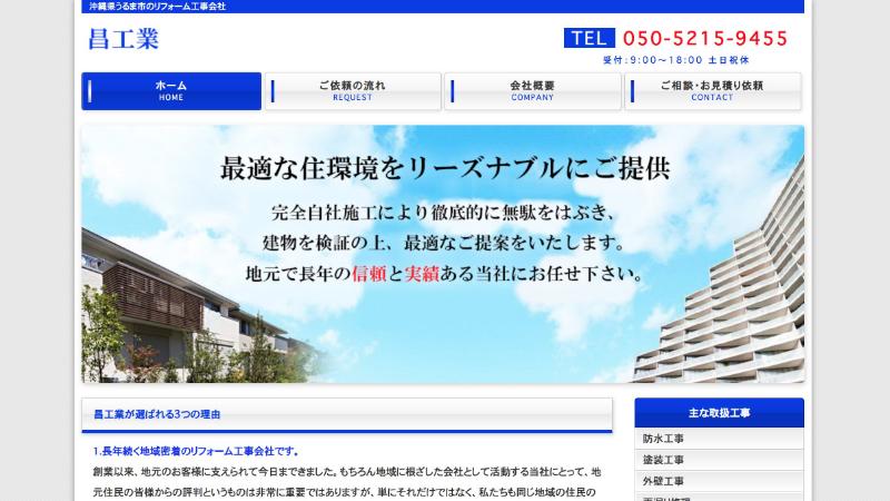 沖縄県_昌工業